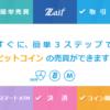 『9月度』暗号通貨(仮想通貨)投資記録!