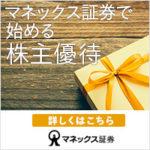 初心者おすすめ銘柄『藤森工業』株式投資結果!