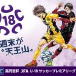 Jリーグユースを本格的に扱ったサッカー漫画『アオアシ』(小林有吾さん、上野直彦さん)がマジ面白い!大人もハマる!