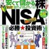 初心者おすすめ投資術!NISA始めました!