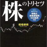 【まとめ】横浜ゴムで株式投資!売買の記録!