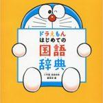 子育て初心者おすすめ!幼児用辞書を買って言葉の意味を親子で学びます!